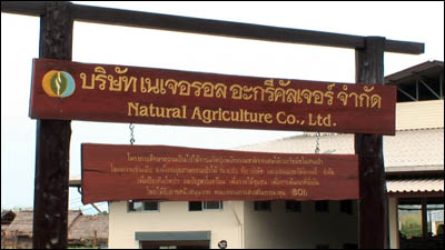 Natural Agriculture sign